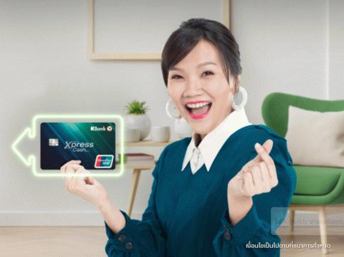 บัตรเงินด่วน Xpress Cash-ธนาคารกสิกรไทย (KBANK)