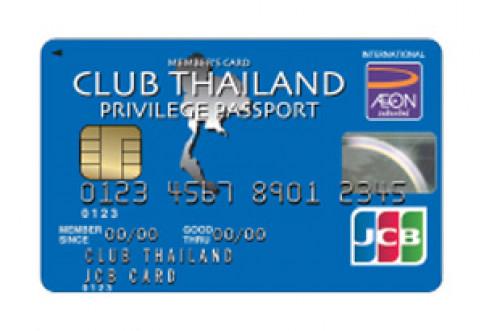บัตรเครดิตคลับไทยแลนด์ เจซีบี (Club Thailand JCB)-อิออน (AEON)