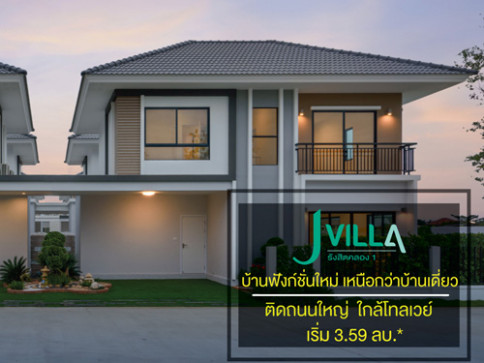 เจ วิลล่า รังสิต คลอง 1 (J Villa Rangsit - Klong 3)