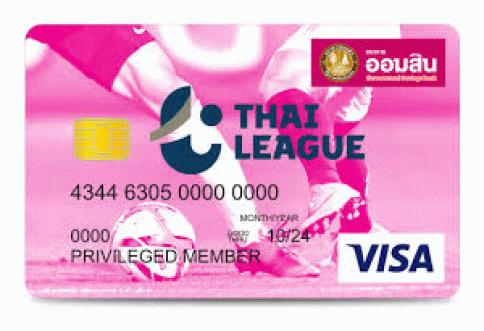 บัตรออมสิน เดบิต ไทยลีก-ธนาคารออมสิน (GSB)