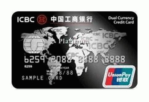บัตรเครดิตไอซีบีซี (ไทย) ยูเนี่ยนเพย์ แพลทินัม (ICBC (Thai) UnionPay Platinum)-ไอซีบีซี  ไทย (ICBC Thai)