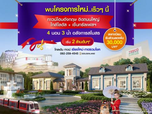 โกลเด้น ทาวน์ เชียงใหม่-กาดรวมโชค (Golden Town Chiangmai - Ruamchok Market)
