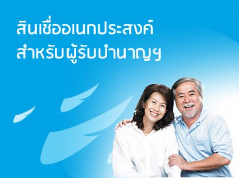 สินเชื่ออเนกประสงค์สำหรับผู้รับบำนาญ บำเหน็จรายเดือน และผู้รับบำเหน็จพิเศษรายเดือน-ธนาคารกรุงไทย (KTB)