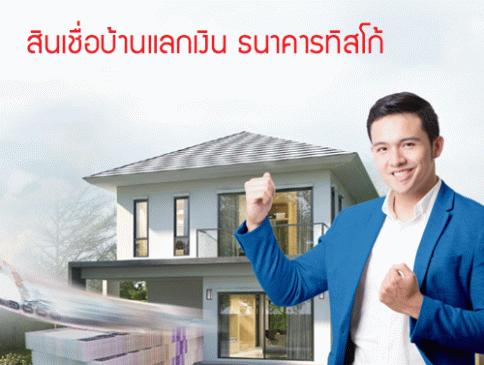สินเชื่อบ้านแลกเงิน-ทิสโก้ (TISCO)