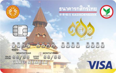 บัตรเครดิตร่วมธรรมศาสตร์ - กสิกรไทย คลาสสิก-ธนาคารกสิกรไทย (KBANK)