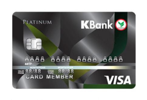 บัตรเครดิตวีซ่า/ มาสเตอร์การ์ด แพลทินัม กสิกรไทย-ธนาคารกสิกรไทย (KBANK)