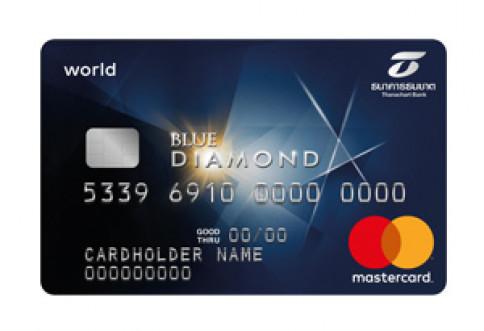 บัตรเครดิตธนชาต บลู ไดมอนด์ มาสเตอร์การ์ด เวิลด์ (Blue Diamond MasterCard World)-ธนาคารธนชาต (Thanachart)