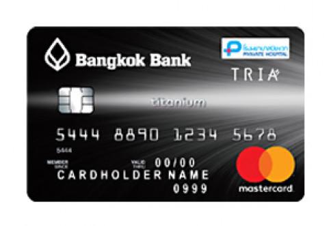 บัตรเครดิตไทเทเนียม โรงพยาบาลปิยะเวท ธนาคารกรุงเทพ (Bangkok Bank Titanium Piyavate Hospital Credit Card)-ธนาคารกรุงเทพ (BBL)