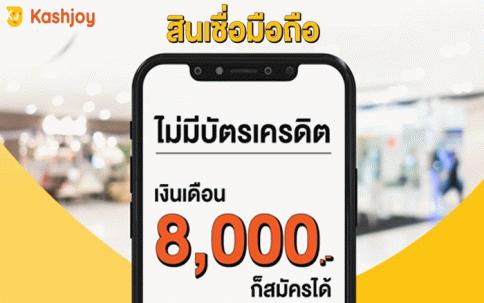 สินเชื่อผ่อนชำระสินค้า (Mobile Loan)