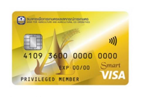 บัตรเดบิต A-Smart-ธ.ก.ส. (BAAC)
