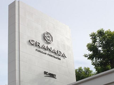 กรานาดา ปิ่นเกล้า-เพชรเกษม (Granada Pinklao Petchkasem)