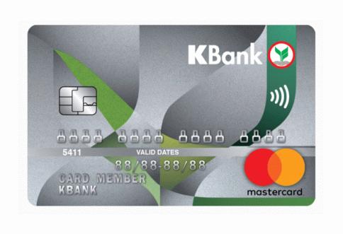 บัตรเครดิตวีซ่า/ มาสเตอร์การ์ด คลาสสิก กสิกรไทย-ธนาคารกสิกรไทย (KBANK)