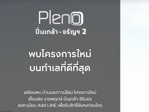 พลีโน่ ปิ่นเกล้า - จรัญฯ 2 (Pleno Pinklao - Charan 2)