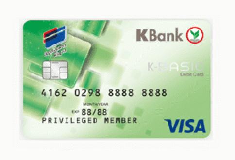บัตรเดบิตพื้นฐาน (K-BASIC DEBIT CARD)-ธนาคารกสิกรไทย (KBANK)