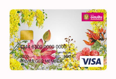 บัตรออมสิน วีซ่า เดบิต-ธนาคารออมสิน (GSB)
