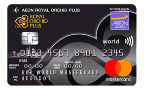 บัตรเครดิตอิออน รอยัล ออร์คิด พลัส เวิลด์ มาสเตอร์การ์ด (AEON Royal Orchid Plus World MasterCard)-อิออน (AEON)
