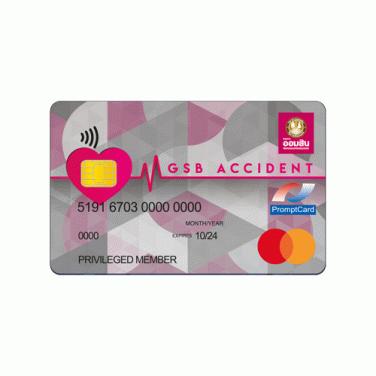 บัตรเดบิต ออมสิน แอคซิเดนท์-ธนาคารออมสิน (GSB)