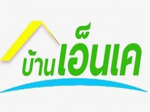 บ้านเอ็นเค โนนสังค์ (Baan NK BanNonSang)