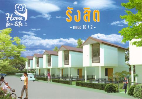 บ้านเอื้ออาทรรังสิต คลอง 10/2 (Baan Eua Arthorn Rangsit Klong 10/2)