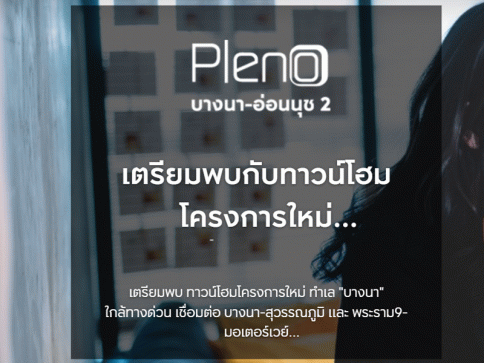 พลีโน่ บางนา - อ่อนนุช 2 (Pleno Bangna - Onnut 2)