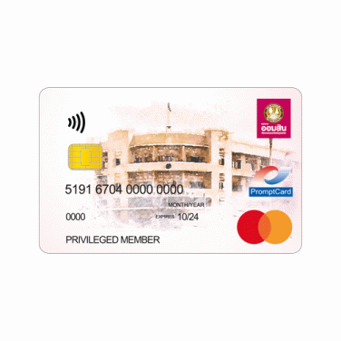 บัตรเดบิต ออมสิน เบสิค GSB DEBIT BASIC-ธนาคารออมสิน (GSB)