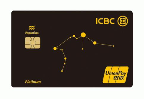 บัตรเครดิต Horoscope ยูเนี่ยนเพย์ (แพลทินัม)-ไอซีบีซี  ไทย (ICBC Thai)