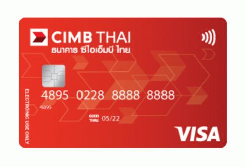 บัตรเดบิต Digital Savings-ธนาคารซีไอเอ็มบี ไทย (CIMB THAI)