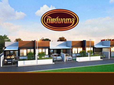 ทิพย์มณฑล 2 (Thipmonthon)