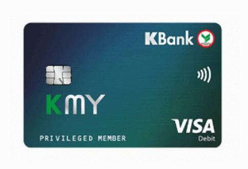 บัตรเดบิต K-MY-ธนาคารกสิกรไทย (KBANK)