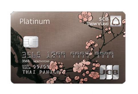 บัตรเครดิตไทยพาณิชย์ SCB JCB PLATINUM-ธนาคารไทยพาณิชย์ (SCB)