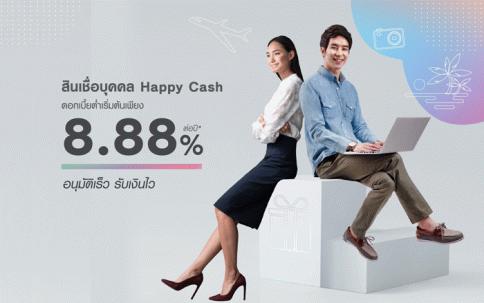 สินเชื่อบุคคล Happy Cash-แลนด์ แอนด์ เฮ้าส์ (LH Bank)