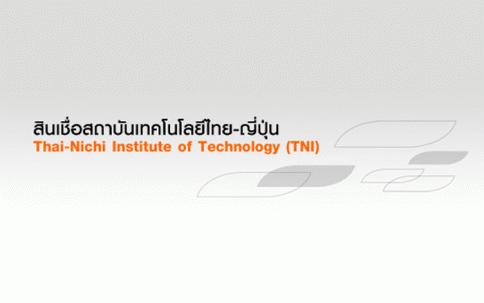 สินเชื่อสถาบันเทคโนโลยีไทย-ญี่ปุ่น-ธนาคารธนชาต (Thanachart)