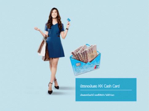 บัตรกดเงินสด KK Cash Card-ธนาคารเกียรตินาคิน (KK)