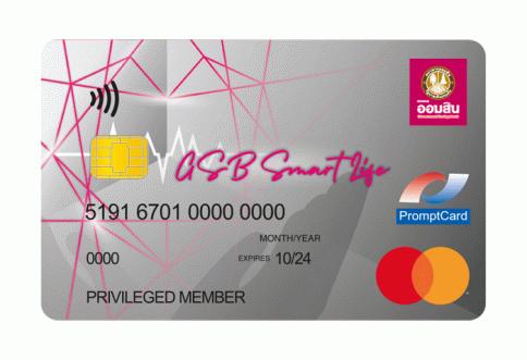 บัตรเดบิต ออมสิน สมาร์ท ไลฟ์ GSB DEBIT SMART LIFE-ธนาคารออมสิน (GSB)