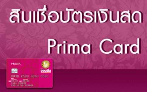 สินเชื่อบัตรเงินสด PRIMA CARD-ธนาคารออมสิน (GSB)