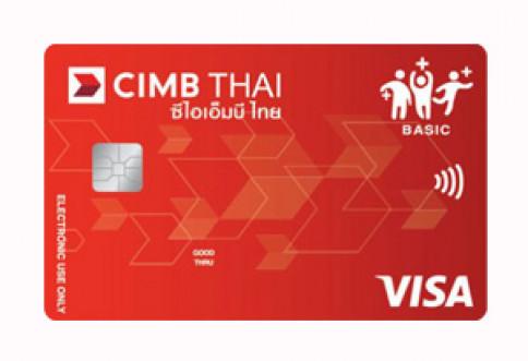 บัตรเดบิต ซีไอเอ็มบี ไทย เจ็บไม่ต้องจ่าย (Basic)-ธนาคารซีไอเอ็มบี ไทย (CIMB THAI)