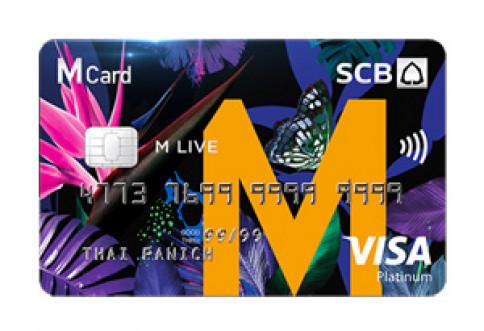 บัตรเครดิตไทยพาณิชย์ SCB M Live Visa Platinum-ธนาคารไทยพาณิชย์ (SCB)