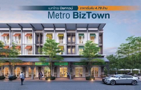 เมทโทร บิซทาวน์ บางบัวทอง (Metro Biz Town Bangbuathong)
