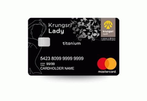 บัตรเครดิต กรุงศรี เลดี้ ไทเทเนี่ยม (Krungsri Lady Titanium Credit Card)-บัตรกรุงศรีอยุธยา (Krungsri)