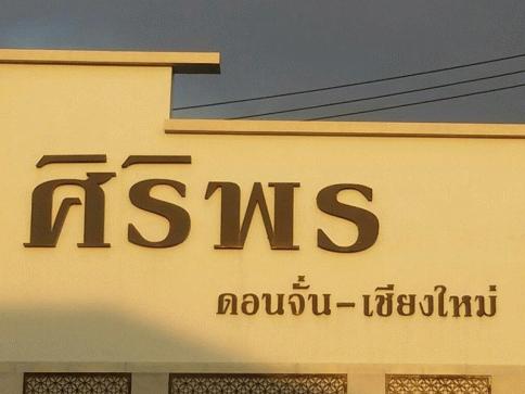 บ้านศิริพร ดอนจั่น เชียงใหม่ (Baan Siriporn DonChan Chiangmai)
