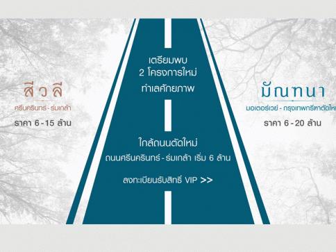 มัณฑนา มอเตอร์เวย์ - กรุงเทพกรีฑาตัดใหม่ (Mantana Motorway - Krungthepkreethatadmai)
