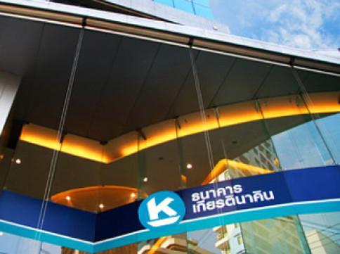 บัญชี KK Current Plus-ธนาคารเกียรตินาคิน (KK)