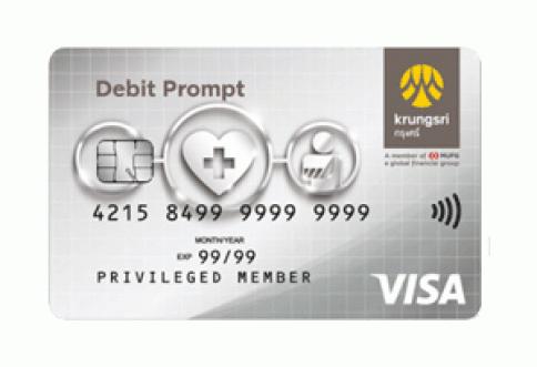 บัตรกรุงศรี เดบิต พร้อม (Krungsri Debit Prompt Card)-ธนาคารกรุงศรี (BAY)