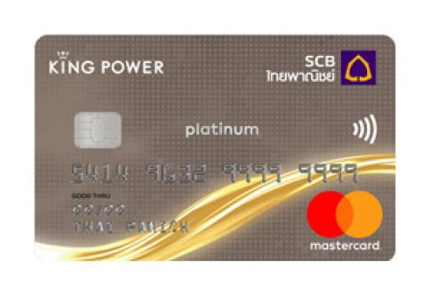 บัตรเครดิตไทยพาณิชย์ คิง เพาเวอร์ แพลทินัม (SCB KING POWER PLATINUM)-ธนาคารไทยพาณิชย์ (SCB)