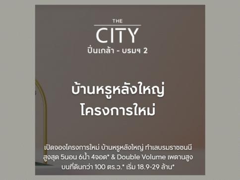 เดอะ ซิตี้ ปิ่นเกล้า - บรมฯ 2 (The City Pinklao - Borom 2)