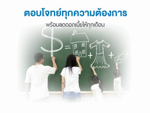 สินเชื่อบุคคล TMB Cash2Go (ทีเอ็มบี แคชทูโก)-ธนาคารทหารไทย (TMB)