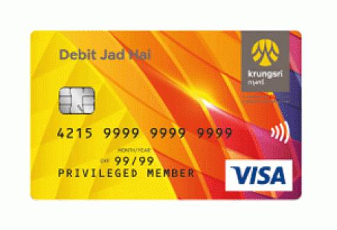 บัตรกรุงศรี เดบิต ออมทรัพย์จัดให้-ธนาคารกรุงศรี (BAY)