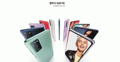 ซัมซุง SAMSUNG Galaxy S20FE 4G