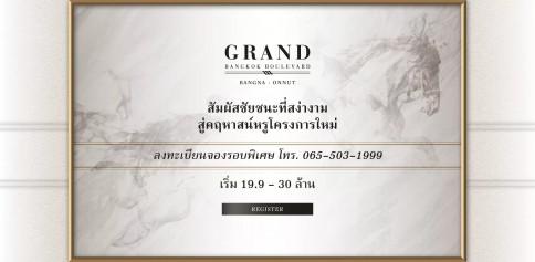 แกรนด์ บางกอก บูเลอวาร์ด บางนา-อ่อนนุช (Grand Bangkok Boulevard Bangna - Onnut)