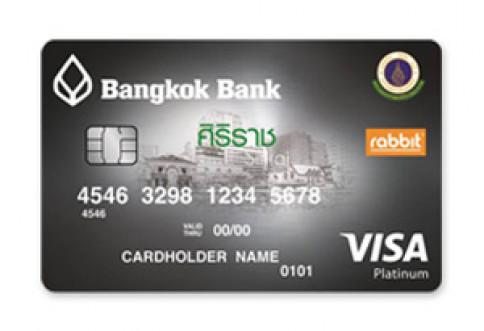 บัตรเครดิตวีซ่าแพลทินัม แรบบิท ศิริราช ธนาคารกรุงเทพ (Bangkok Bank Visa Platinum Rabbit Siriraj Credit Card)-ธนาคารกรุงเทพ (BBL)